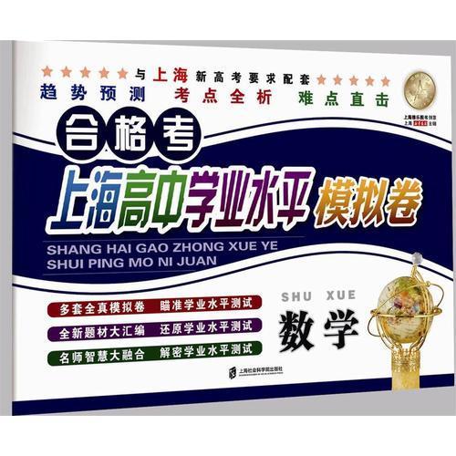 上海高中学业水平模拟卷·数学