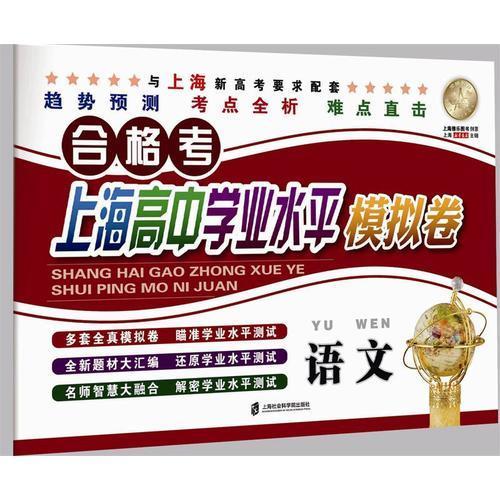 上海高中学业水平模拟卷·语文