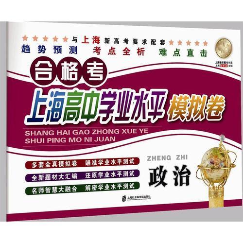 上海高中学业水平模拟卷·政治