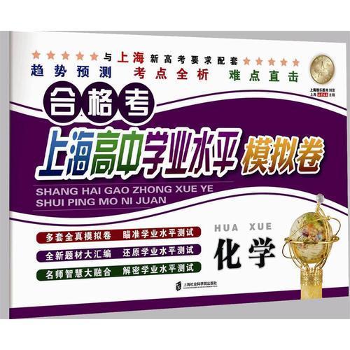 上海高中学业水平模拟卷·化学