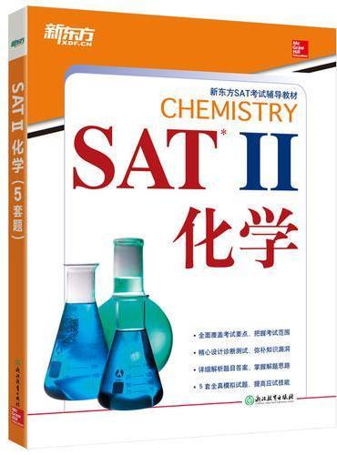 新东方 SAT II化学