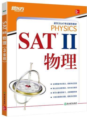 新东方 SATⅡ物理