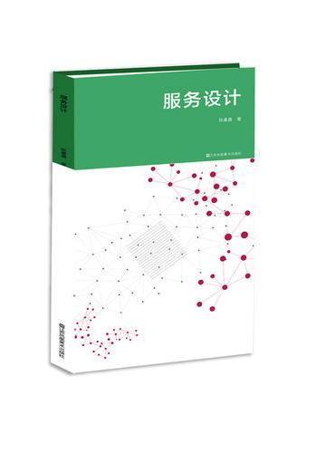 服务设计-界定.语言.工具