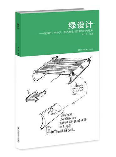 绿设计-何晓佑.李亦文.杨志麟设计教育实践与思考