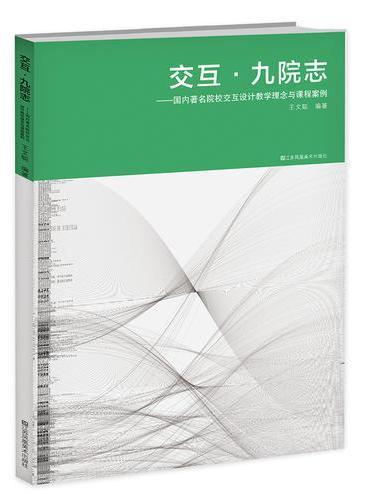 交互.九院志-国内著名院校交互设计教学理念与课程案例