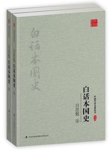 吕思勉:白话本国史(上、下)