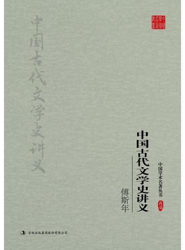 傅斯年:中国古代文学史讲义
