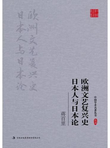 蒋百里:欧洲文艺复兴史 日本人与日本论