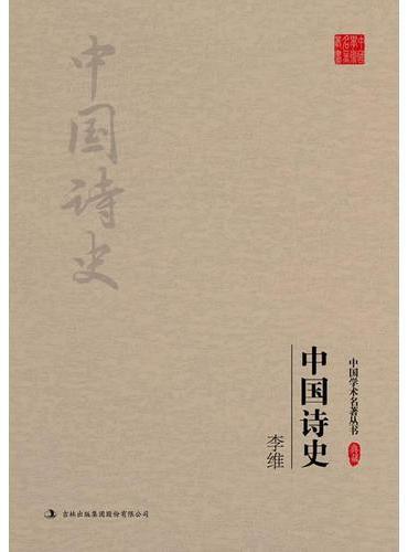 李维:中国诗史