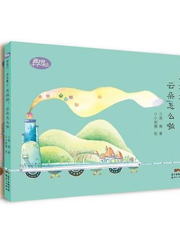 梦旅行·念头集(2册)套装