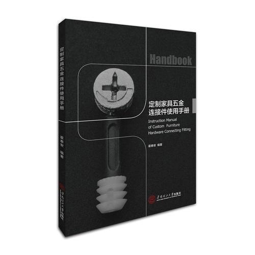定制家具五金连接件使用手册