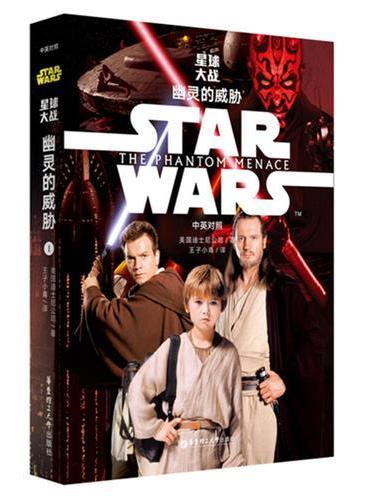 Star Wars 星球大战1:幽灵的威胁(中英对照版)