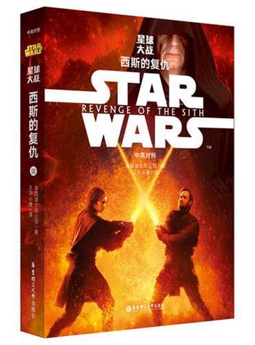 Star Wars 星球大战3:西斯的复仇(中英对照版)