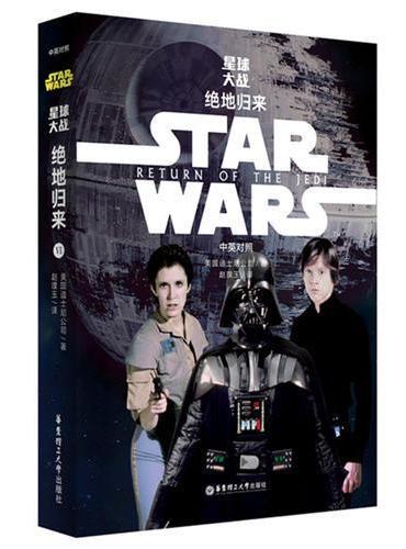 Star Wars 星球大战6:绝地归来(中英对照版)