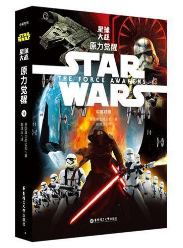 Star Wars 星球大战7:原力觉醒(中英对照版)