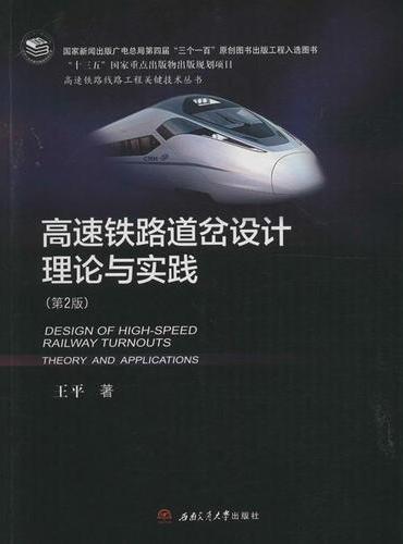 高速铁路道岔设计理论与实践(第二版)