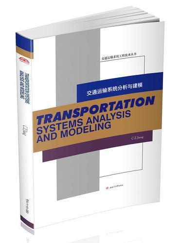 Transportation Systems Analysis and Modeling(交通运输系统分析与建模)