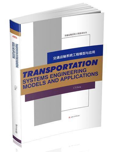 Transportation Systems Engineering Models and Applications(交通运输系统工程模型与应用)