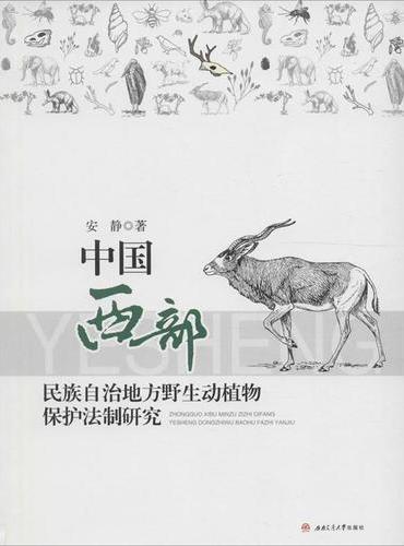 中国西部民族自治地方野生动植物保护法制研究