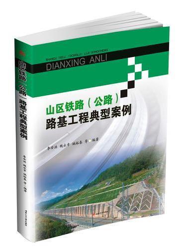 山区铁路(公路)路基工程典型案列