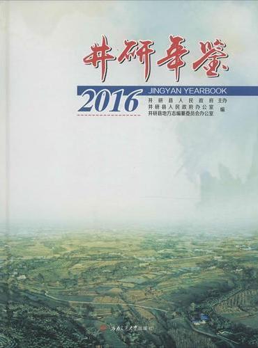 井研年鉴(2016)
