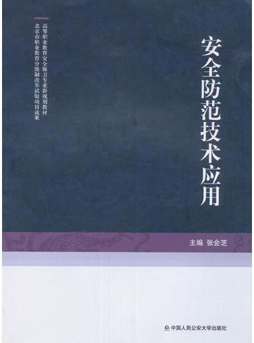 安全防范技术应用(高等职业教育安全保卫专业群规划教材)