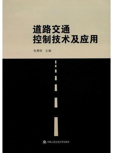 道路交通控制技术及应用