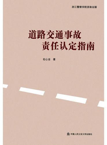 道路交通事故责任认定指南