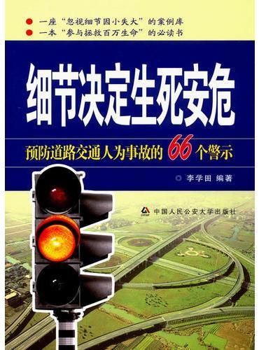 细节决定生死安危—预防道路交通人为事故的66个警示