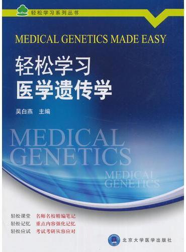 轻松学习医学遗传学(轻松学习系列丛书)