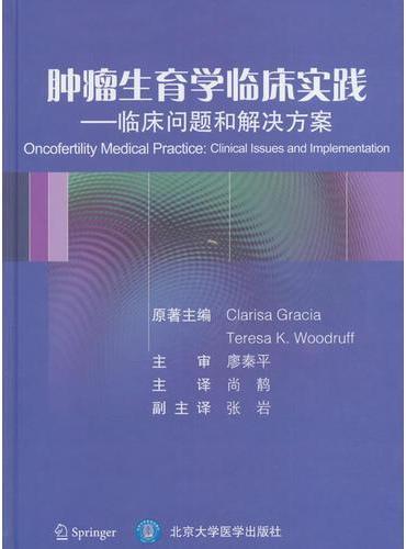 肿瘤生育学临床实践
