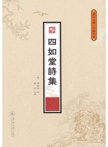 四如堂诗集(潮汕文库·文献系列)