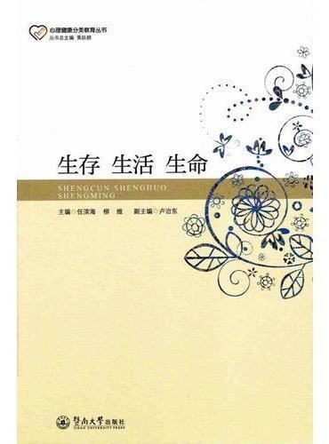 生存 生活 生命(心理健康分类教育丛书)