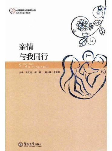 亲情与我同行(心理健康分类教育丛书)