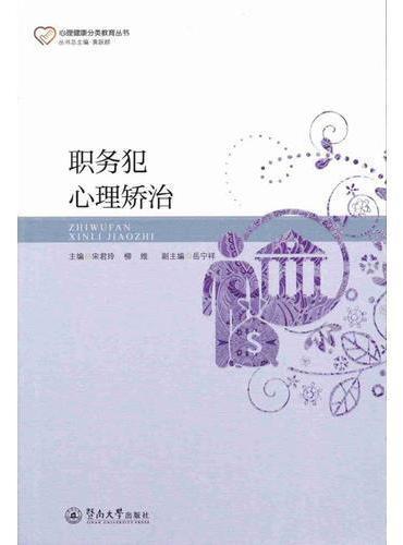 职务犯心理矫治(心理健康分类教育丛书)