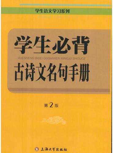学生必备古诗文名句手册(第2版)