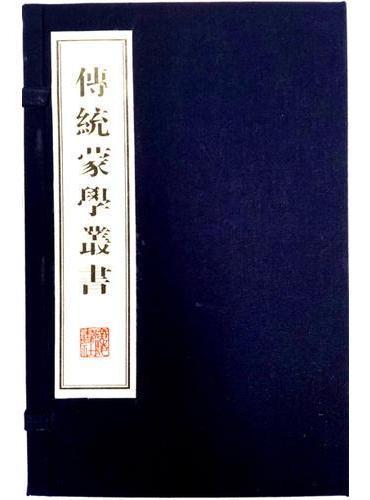 传统蒙学丛书(繁体竖排 宣纸线装 套装共3册)