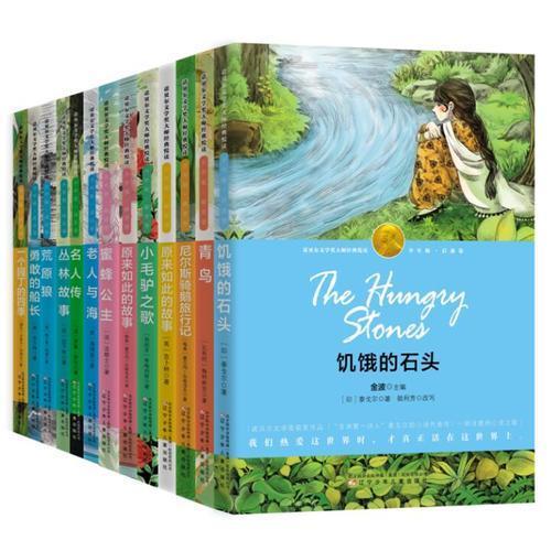 诺贝尔文学奖大师经典悦读·少年版(全18册)