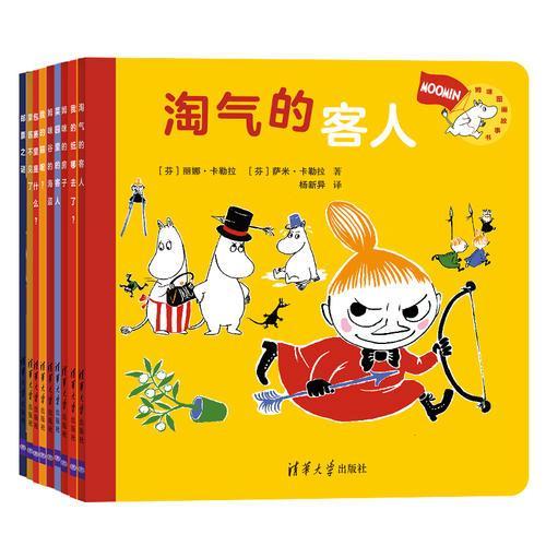 姆咪图画故事书(套装共9册)