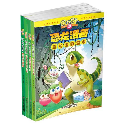 保卫萝卜·恐龙漫画 第三辑(共4册)