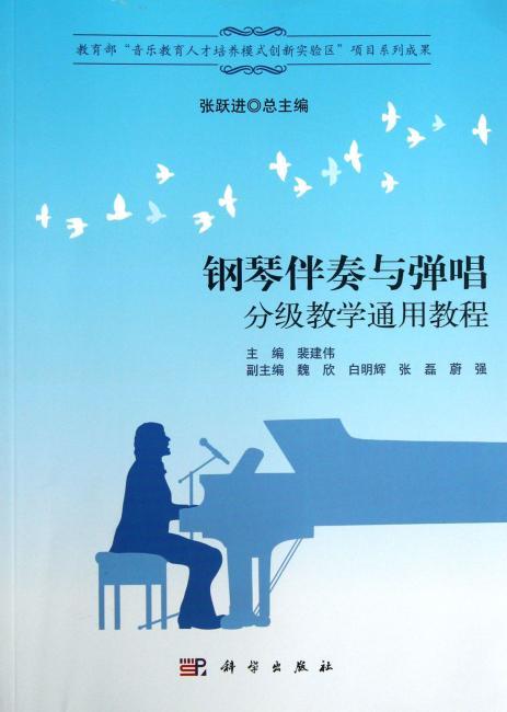钢琴伴奏与弹唱分级教学通用教程