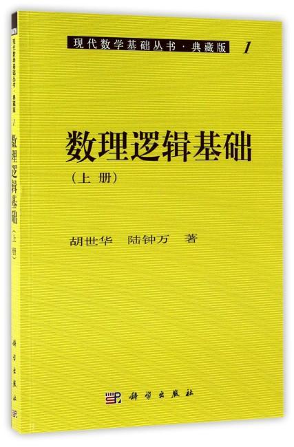 数理逻辑基础(上册)