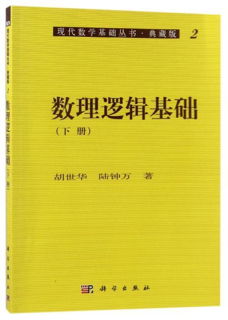 数理逻辑基础(下册)