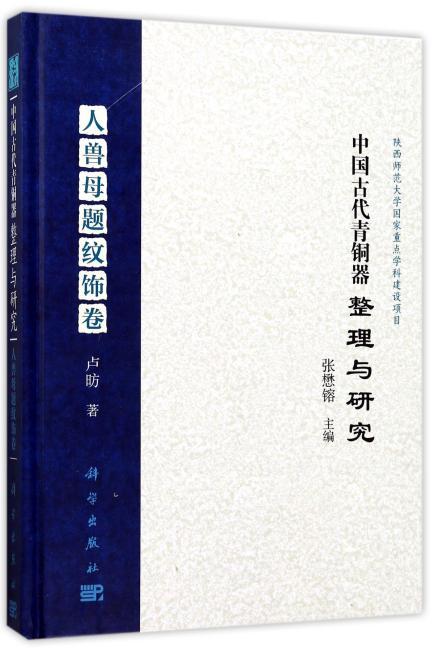 中国古代青铜器整理与研究·人兽母题纹饰卷
