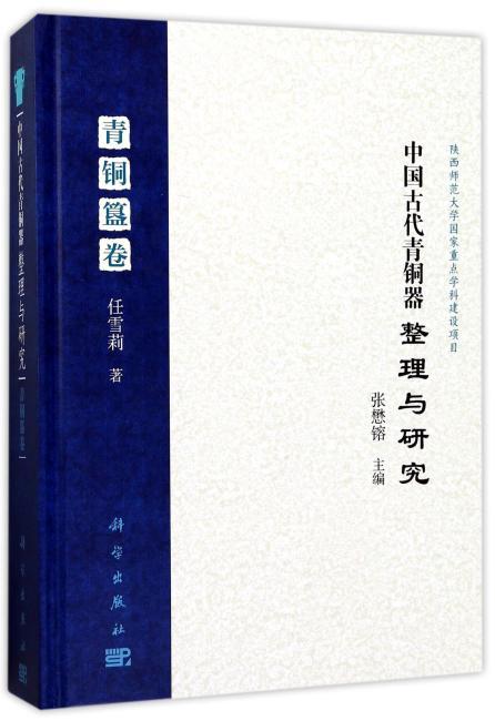 中国古代青铜器整理与研究·青铜簋卷