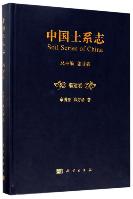 中国土系志·福建卷
