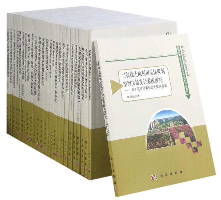 聚焦三农:农业与农村经济发展系列研究(典藏版)(全40册)