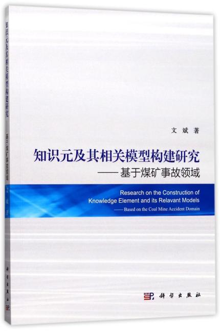 知识元及其相关模型构建研究---基于煤矿事故领域研究
