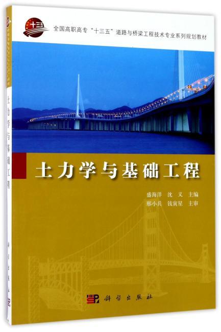 土力学与基础工程