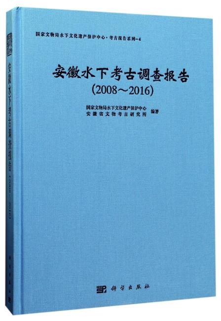 安徽水下考古调查报告(2008~2016)